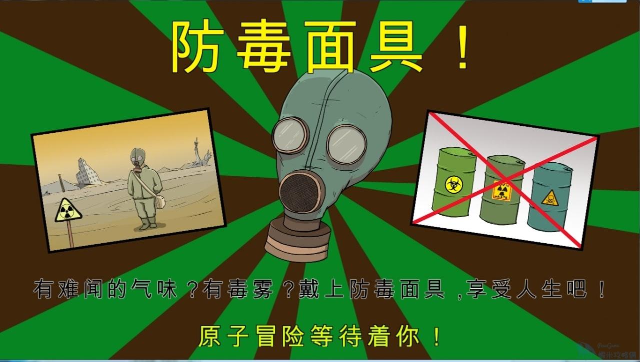 【下載】 60秒 免安裝簡體中文綠色版[遊俠精弘漢化2.5|32位版 ]