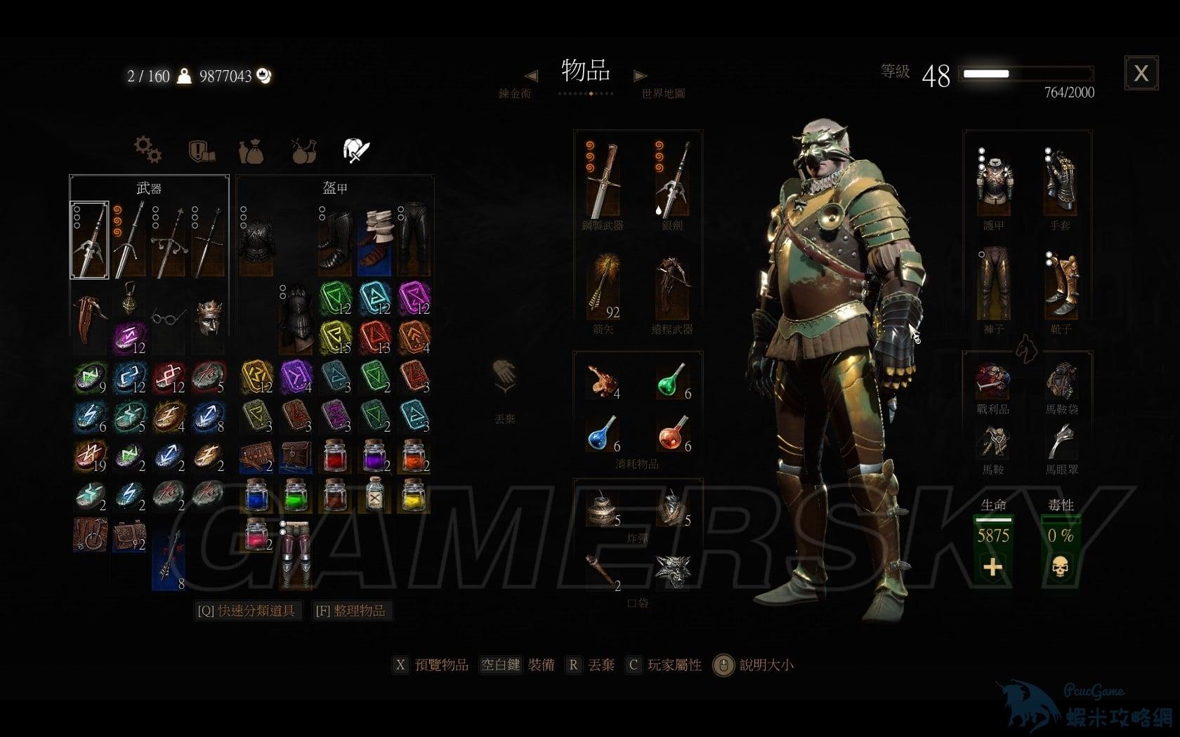 巫師3 最強遺物黃金重甲套裝獲得方法