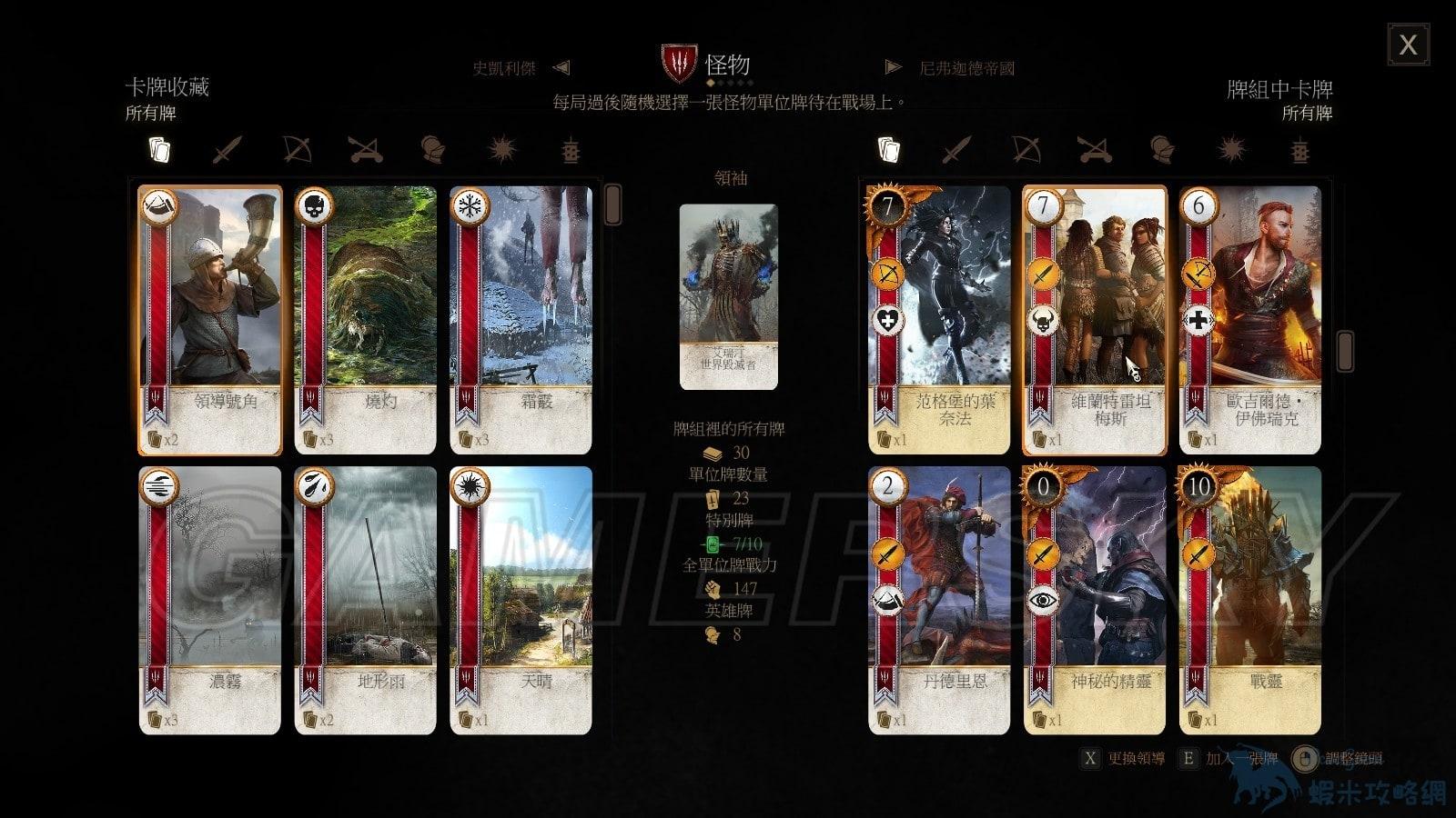 巫師3 昆特牌怪物卡組及玩法推薦
