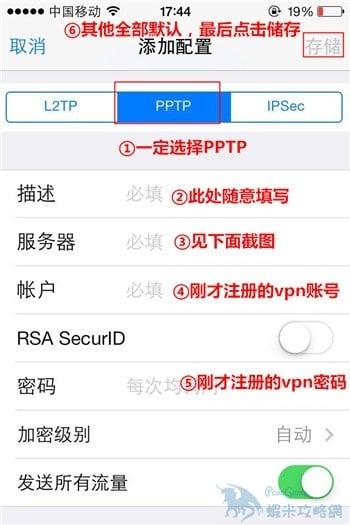 【攻略】Pokemon GO 澳洲VPN註冊使用教學