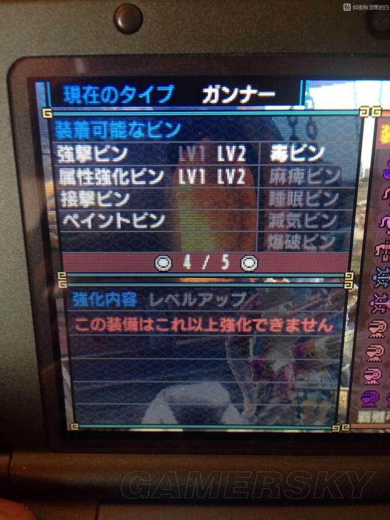 魔物獵人XX 霸龍、崩龍武器最終數據