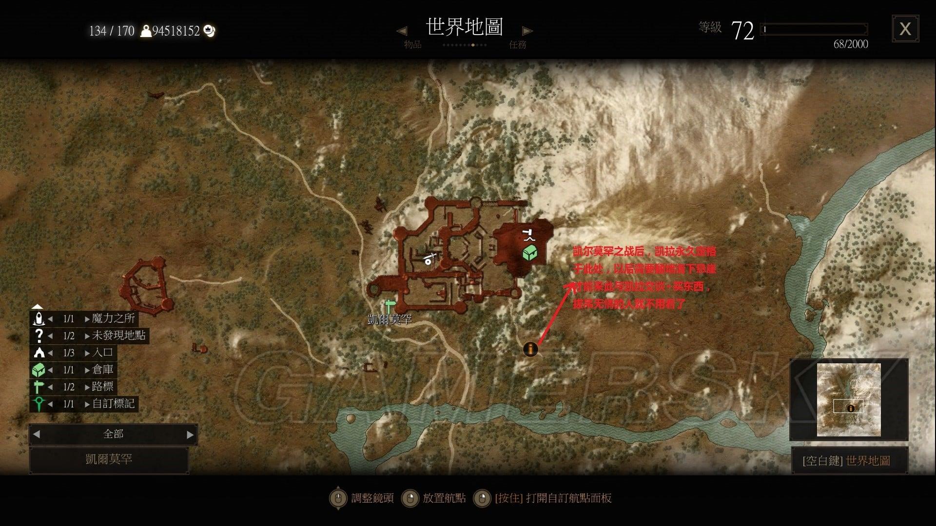巫師3 通關后重要人物所在位置 通關后女爵在哪