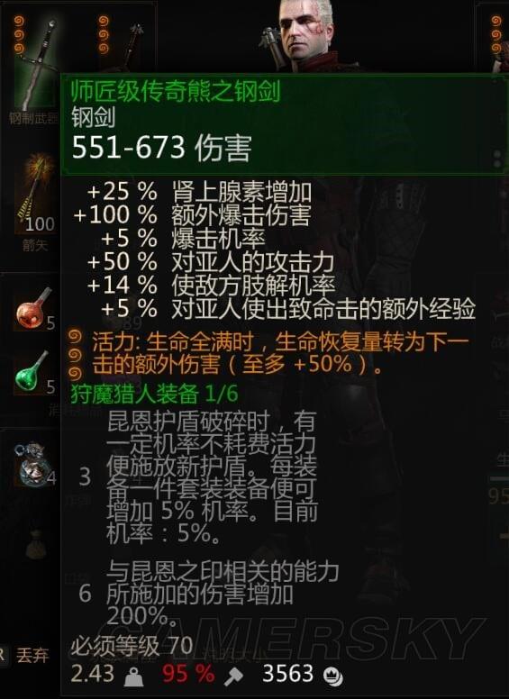 巫師3 血與酒煉金暴擊流詳解 武器裝備及技能選擇