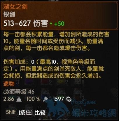 巫師3 湖女之劍各等級獲得效果區別分析