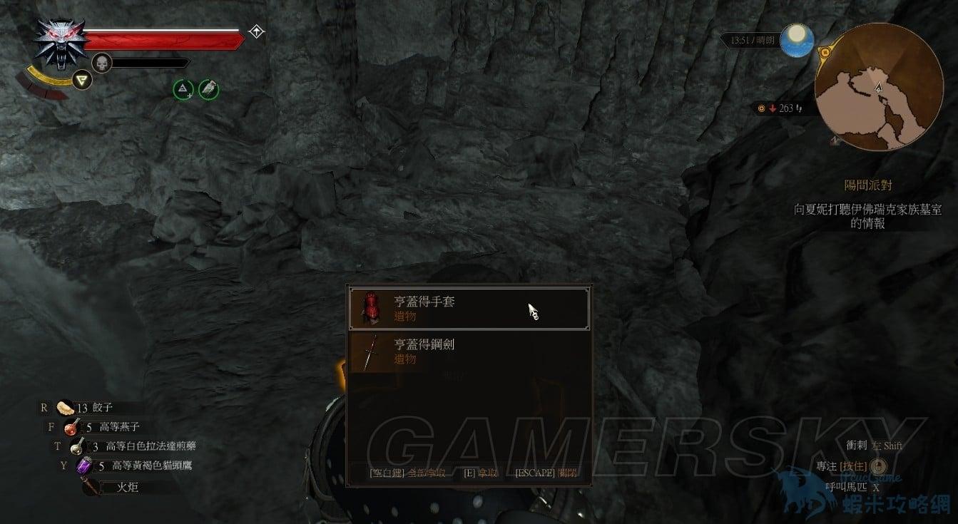 巫師3 完美結局達成及暗影長老洞穴吸血鬼遺物