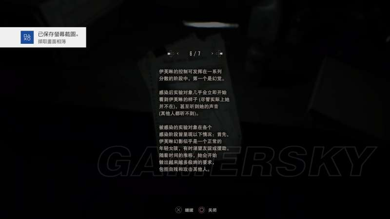 惡靈古堡7 病毒報告文件與人物身份分析