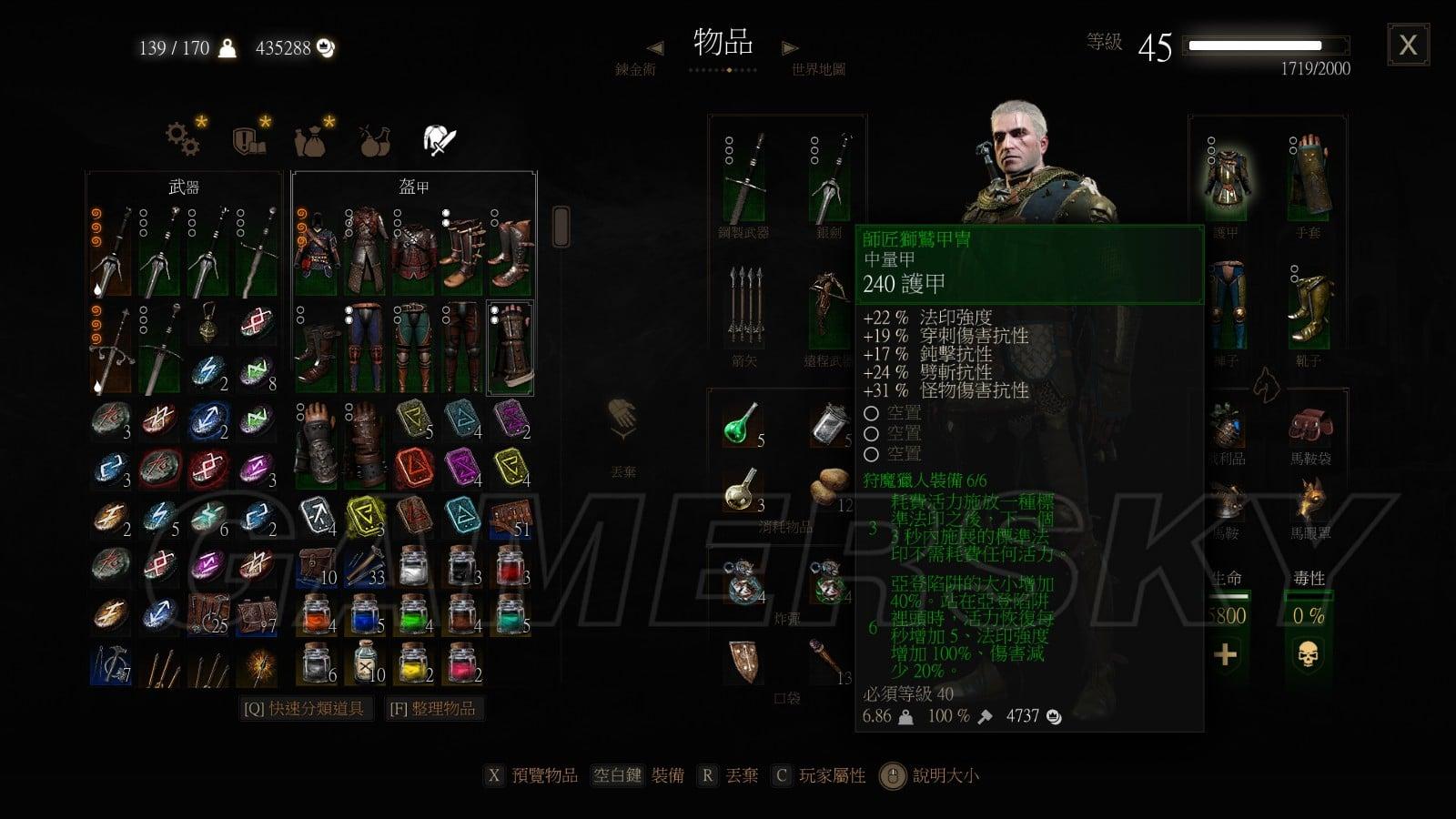 巫師3 血與酒全成就心得 新武器裝備獲得方法