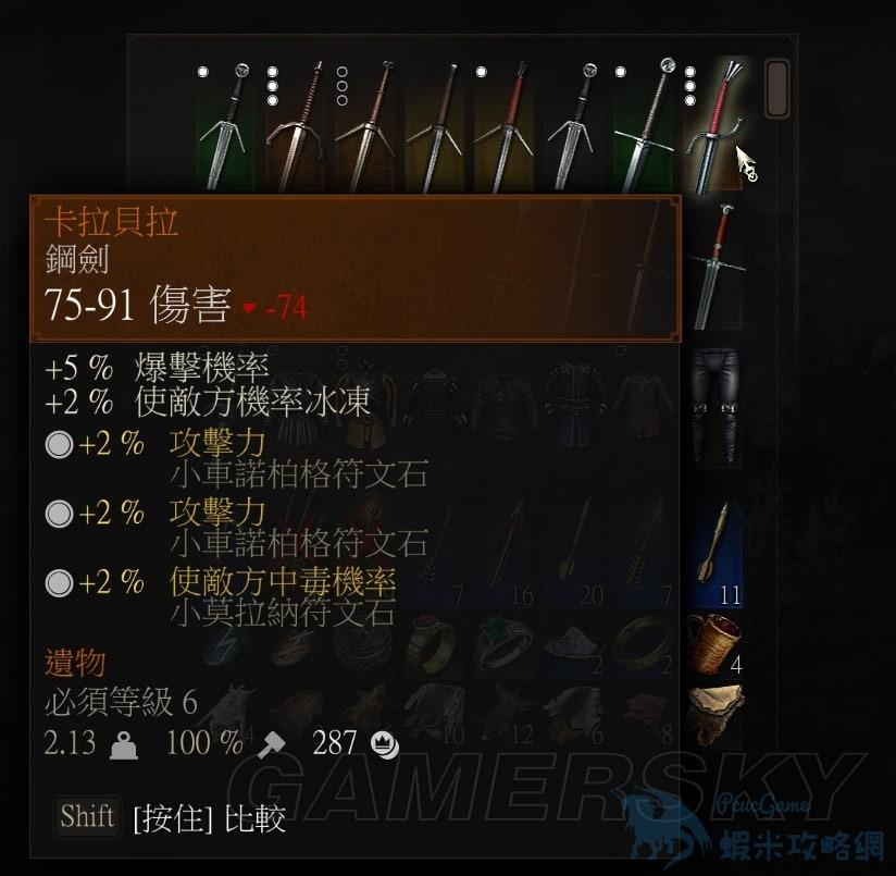 巫師3 鋼劍銀劍圖鑑 各鋼劍銀劍圖鑑及獲得方法