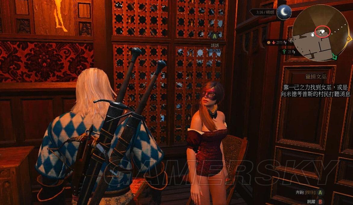巫師3 妓女啪啪啪有趣細節