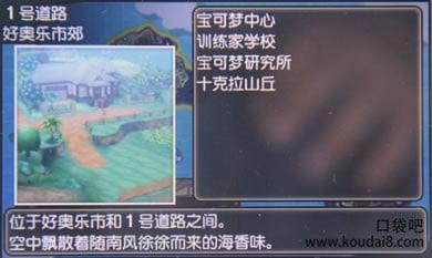精靈寶可夢 太陽 月亮 流程圖文攻略