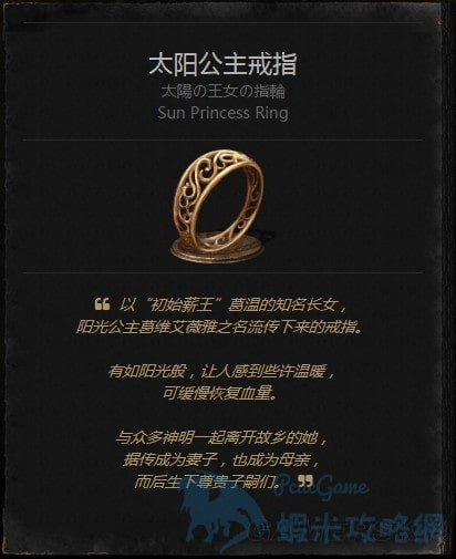 黑暗靈魂3 戒指介紹及入手方法圖鑑
