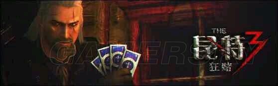 巫師3 經典及搞笑台詞盤點 印象深刻的台詞