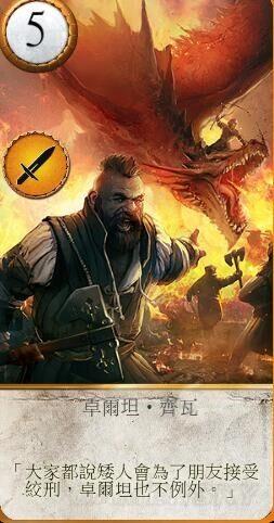 巫師3 未登場人物介紹 矮人卓爾坦等人物介紹