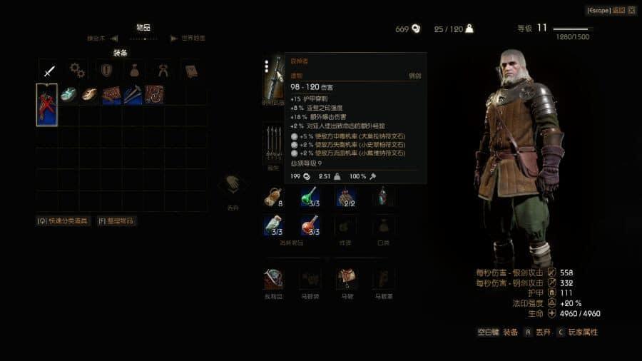 巫師3 哀悼者鋼劍獲得方法介紹 哀悼者鋼劍怎麼獲得