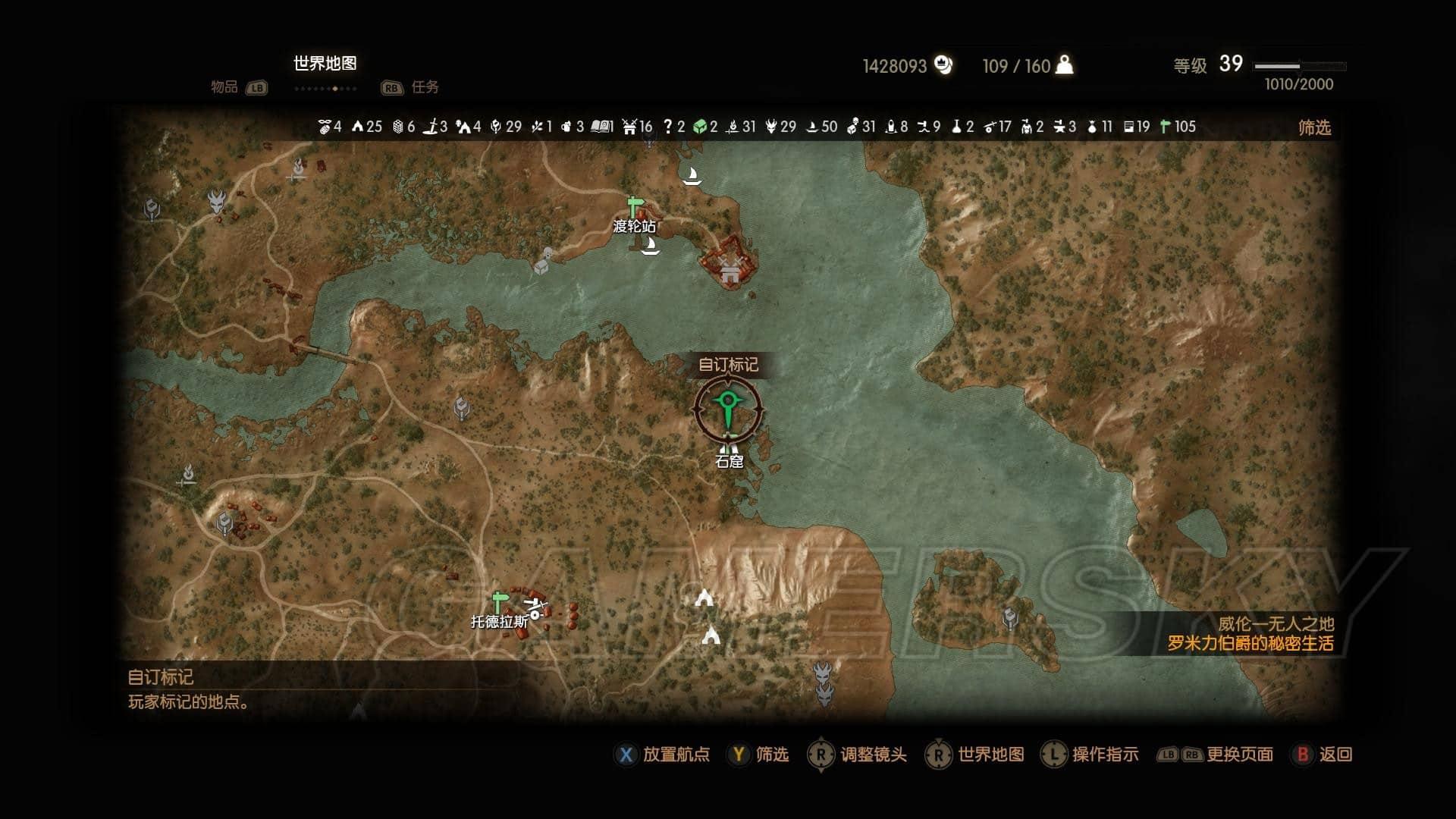 巫師3 可刷紅色突變物地點匯總 紅色突變物在哪刷