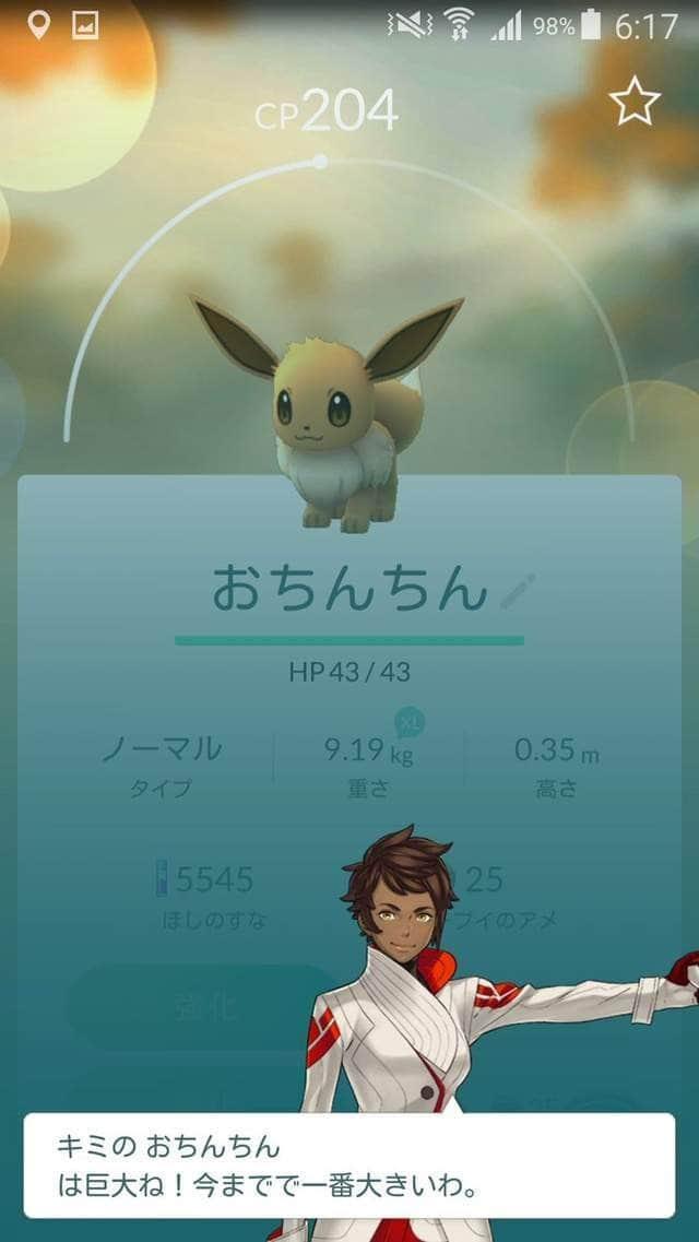 【攻略】 Pokemon GO 隊長鑒定分析 隊長評價辨別技巧