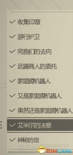 尼爾 自動人形 全支線任務列表