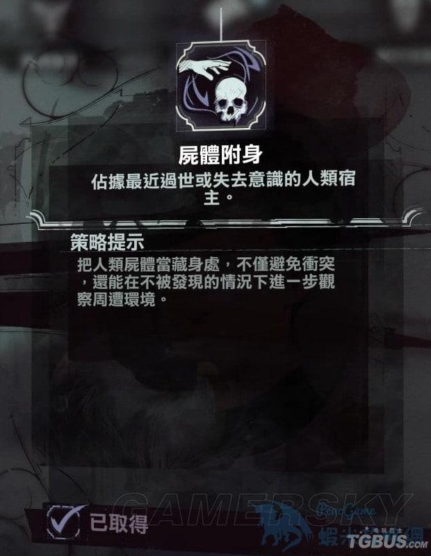 冤罪殺機2 科爾沃與艾米麗潛入玩法技能配點教學 冤罪殺機2潛入玩法怎麼配點