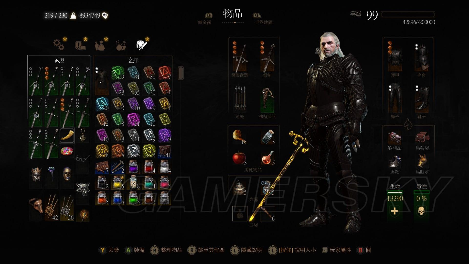 巫師3 血與酒武器裝備任務等圖文心得