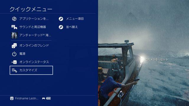 SIE 公布 PS4 4.00 版系統軟體「信玄」詳情 支援資料夾管理與翻新使用者介面