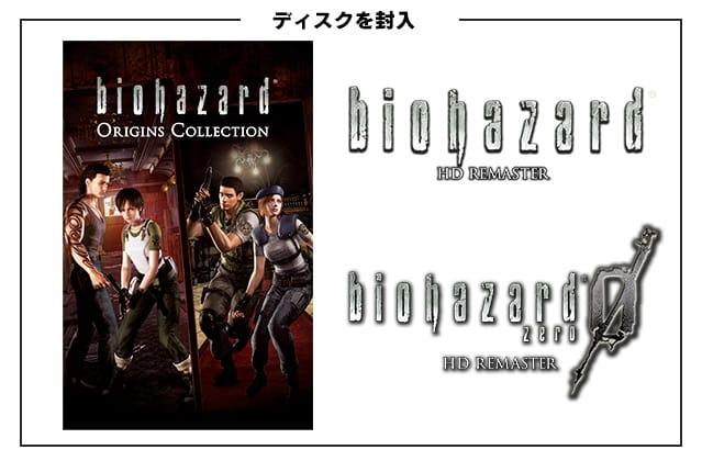 日本 CAPCOM 宣布推出《惡靈古堡 超值包》 收錄 0、1、4、5、6 代共 5 款作品
