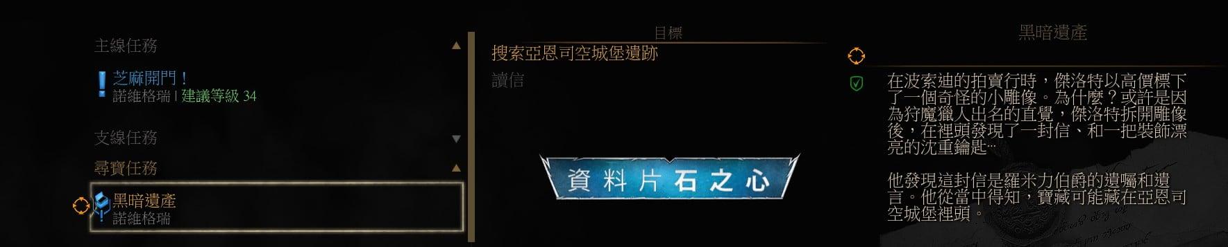 巫師3 石之心DLC黑暗遺產怎麼觸發 黑暗遺產觸發方法