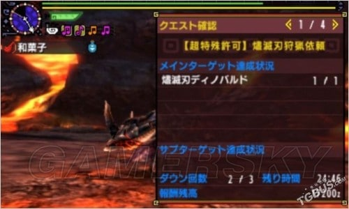 魔物獵人XX 超特殊許可任務燼滅刃狩獵介紹