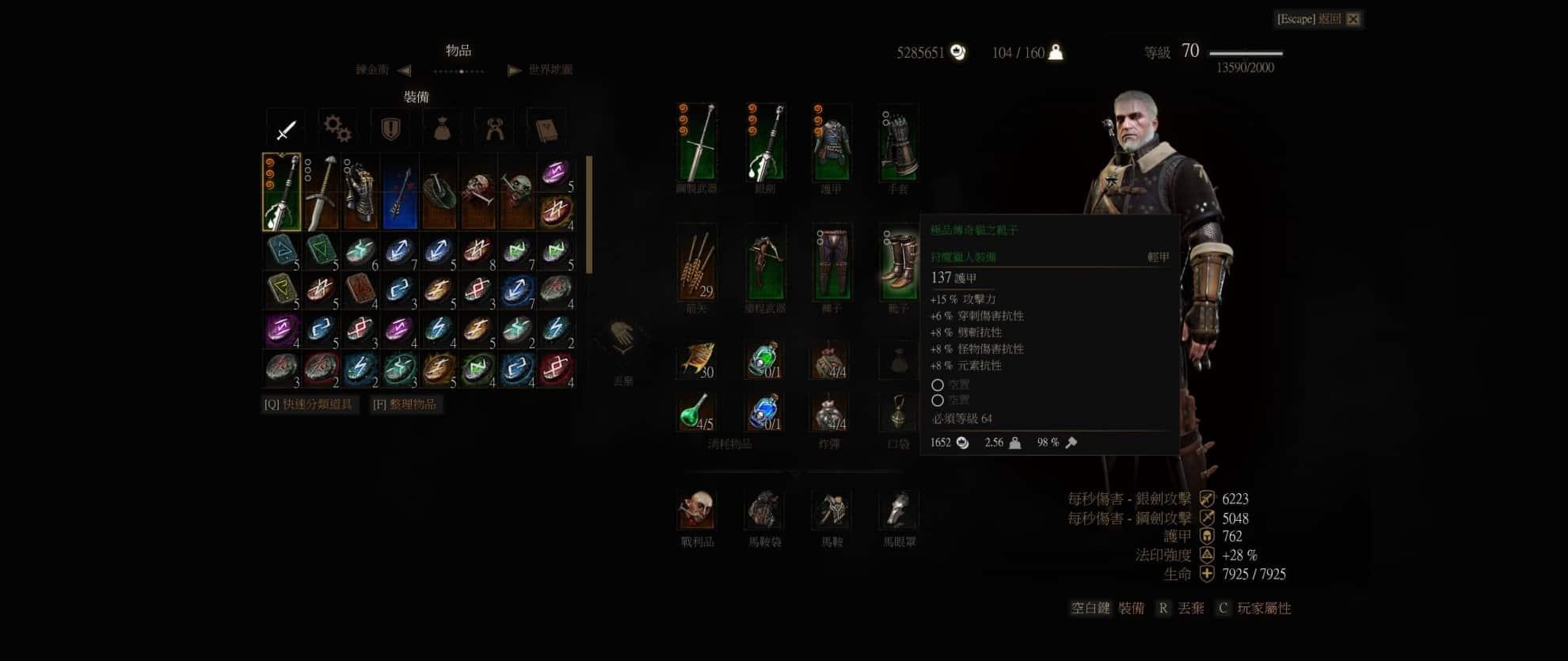 巫師3 最高暴擊新月遺物套裝屬性