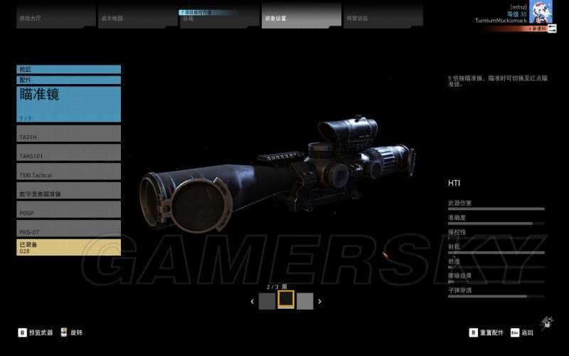 火線獵殺:野境 全狙擊鏡刻度詳細說明 狙擊鏡刻度詳解