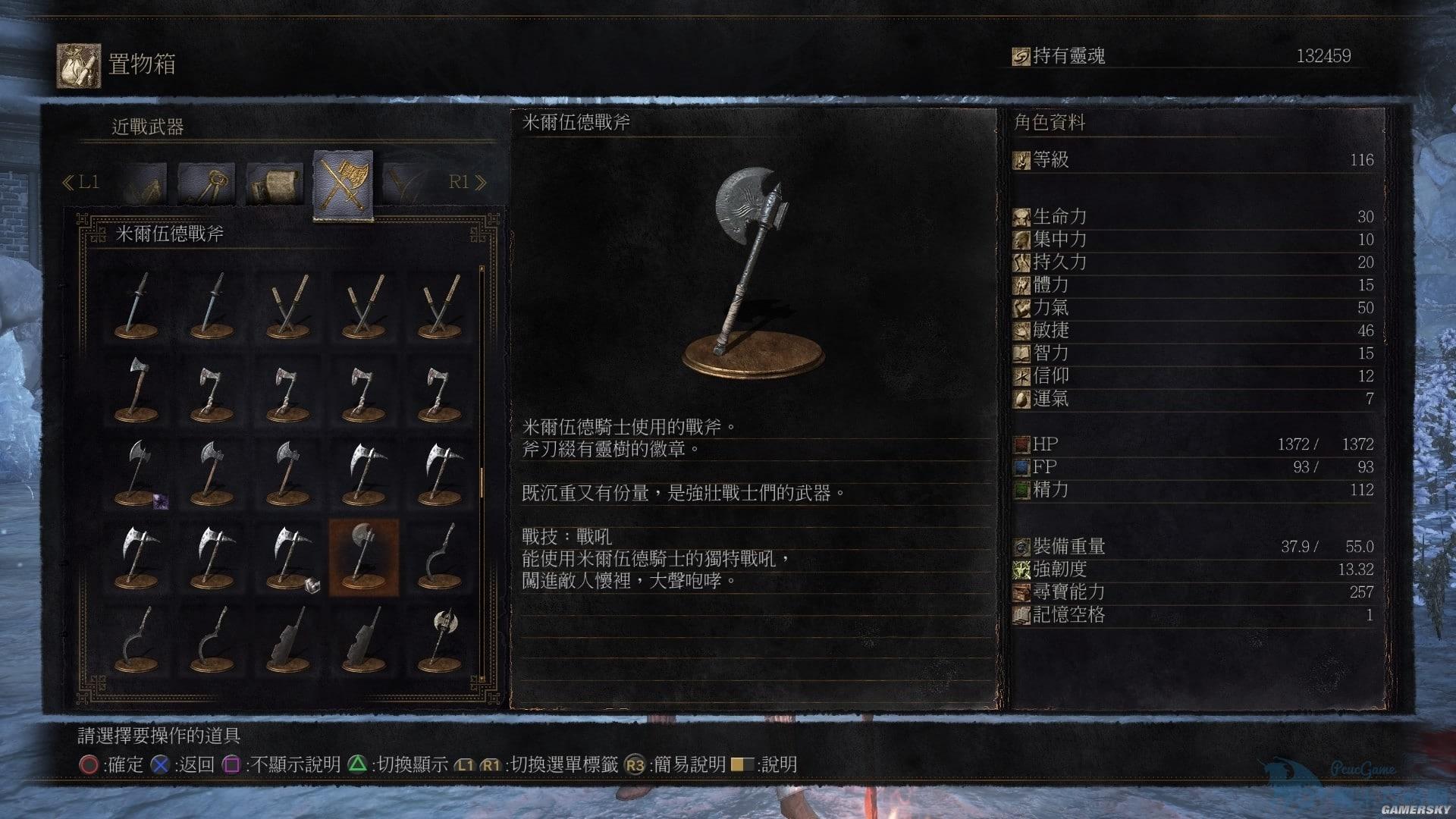 黑暗靈魂3 米爾伍德戰斧與幽魂軍刀pvp用法攻略
