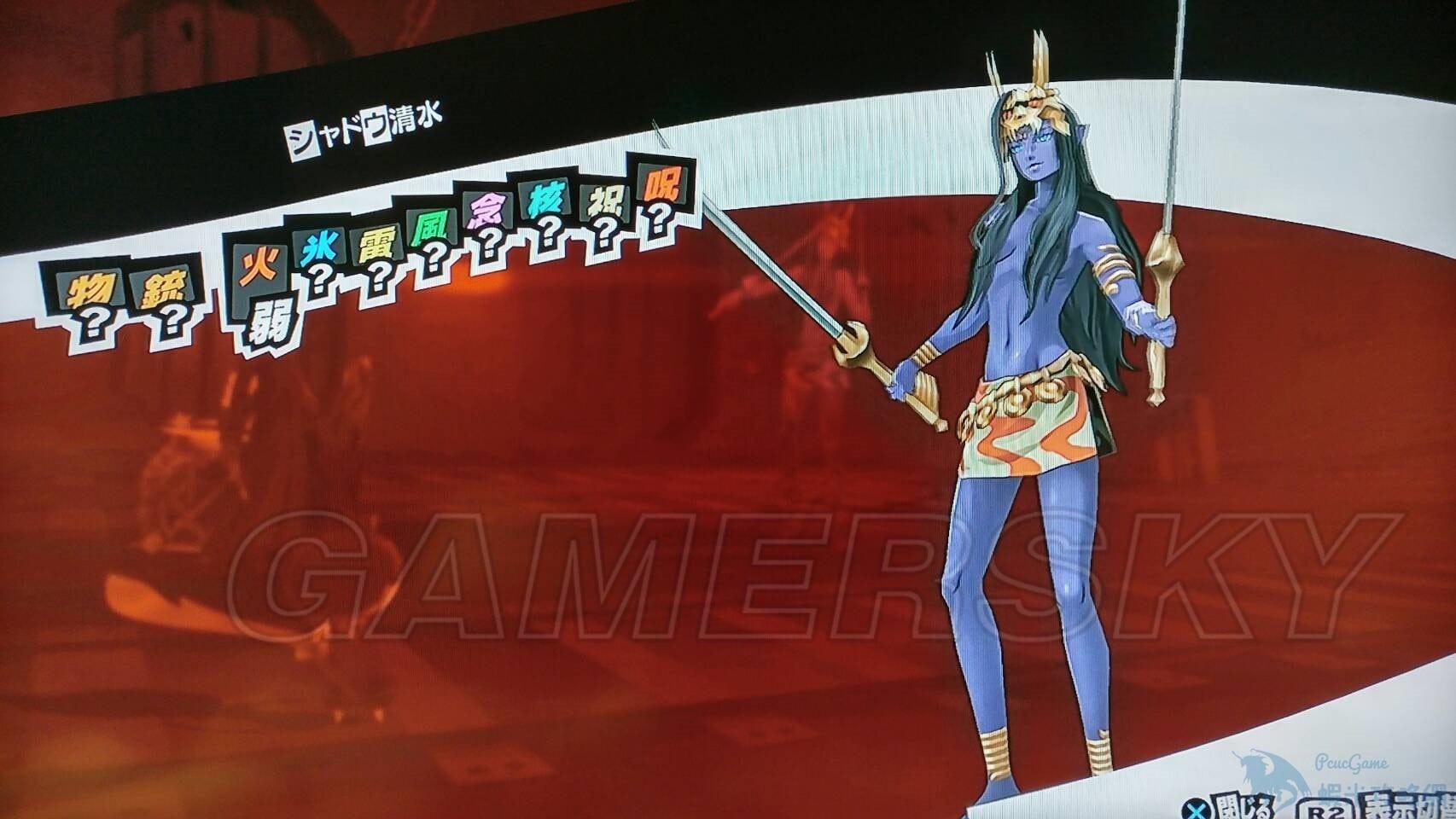 女神異聞錄5 怪物圖鑑 序章地城怪物弱點及說服選項介紹
