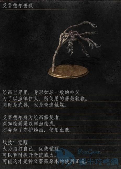 黑暗靈魂3 DLC繪畫世界背景及人物劇情分析 DLC劇情是什麼