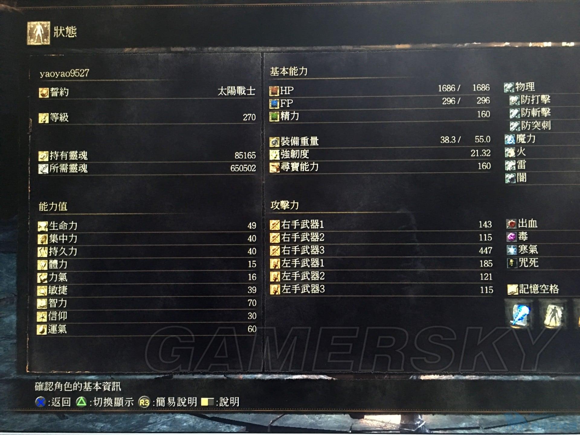 黑暗靈魂3 超強流派配點玩法與裝備搭配圖文攻略