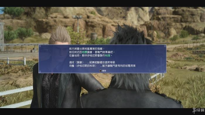 太空戰士15 (Final Fantasy XV) 遊戲圖文攻略