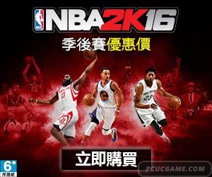 《NBA 2K16》調降零售價 ,迎接 NBA 季後賽!