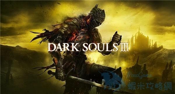 黑暗靈魂3 全BOSS血量及屬性弱點