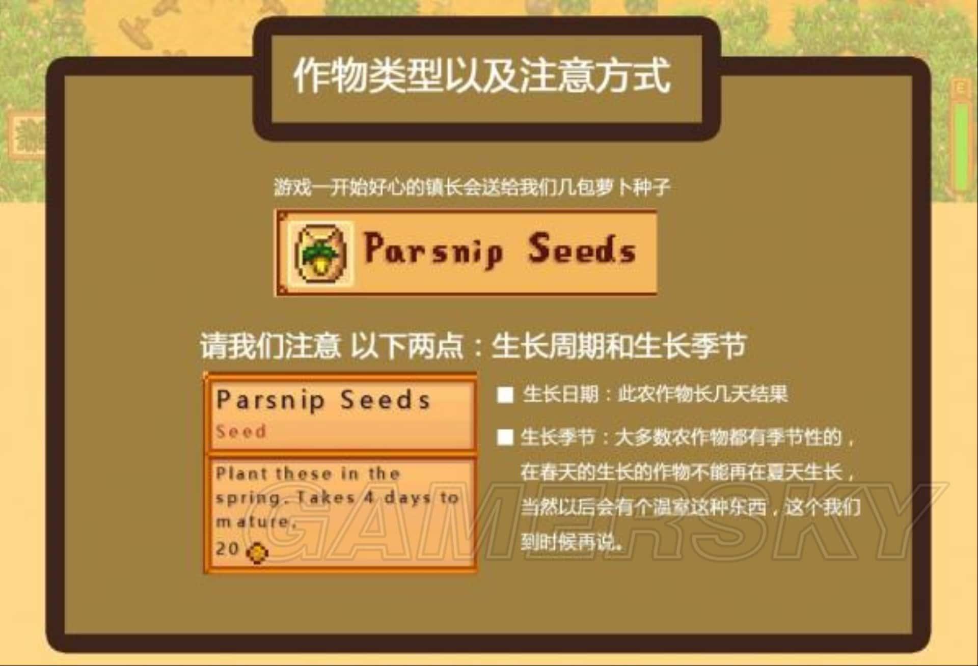 Stardew Valley 農作物種植及類型圖文攻略