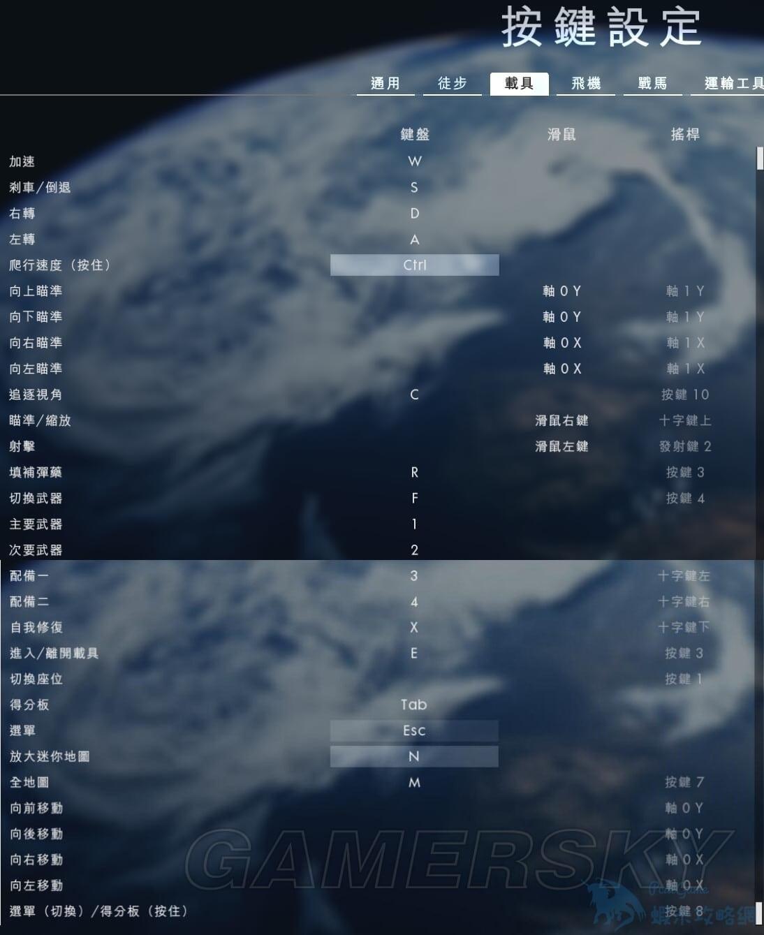 戰地風雲1 怎麼操作 按鍵操作方法詳細介紹