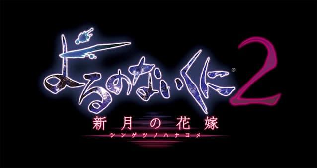 描寫三名美少女羈絆《無夜國度 2 ~新月的新娘~》12 月 22 日發售 釋出遊戲全貌介紹《Yoru no Nai Kuni 2》