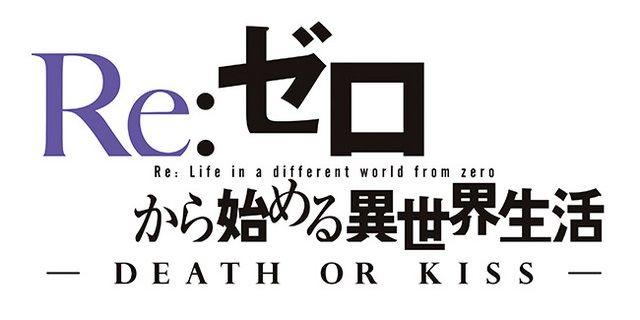 《Re:從零開始的異世界生活 DEATH OR KISS》人氣動畫改編冒險遊戲明年 3 月登場《Re:ゼロから始める異世界生活 DEATH OR KISS》