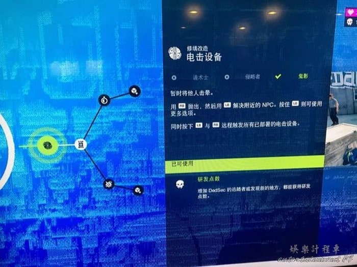 看門狗 2 (Watch Dogs 2) 賺錢武器技能推薦及玩法新手攻略