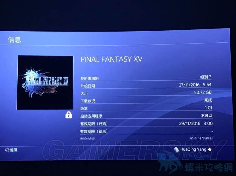 最終幻想 15 Final Fantasy XV 全流程實況圖文實錄