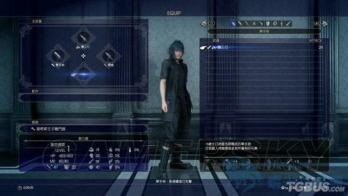 最終幻想 15 Final Fantasy XV(FF15) 特典武器「正宗」裝備方法 最終幻想 15 Final Fantasy XV正宗裝備方法