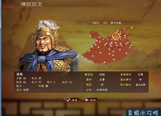 三國志13 潘鳳黃巾之亂圖文戰報