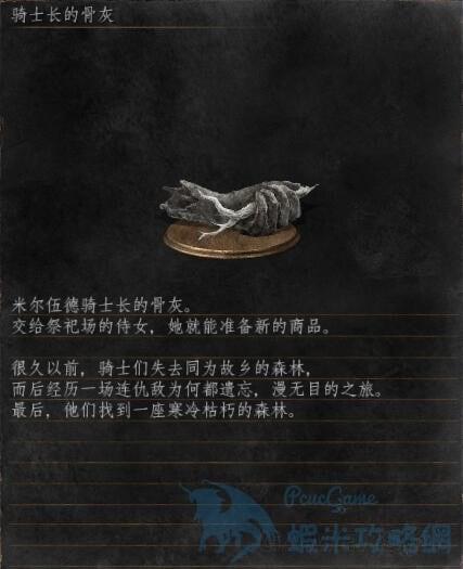 黑暗靈魂3 DLC全武器套裝圖鑑及來歷介紹 DLC裝備描述