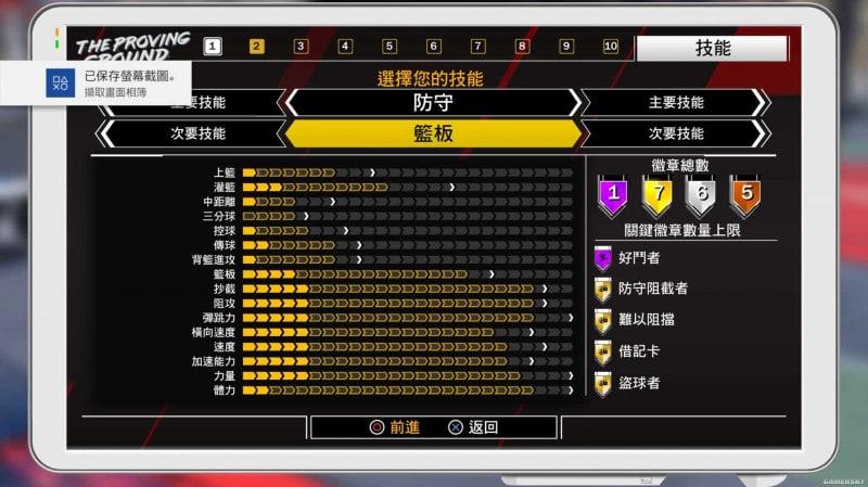 NBA2K17 獎盃列表 白金獎盃達成條件