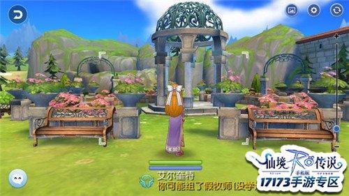 《仙境傳說:守護永恆的愛》新娘的花冠製作流程及效果展示
