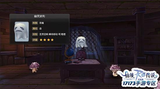 《仙境傳說:守護永恆的愛》幽靈波利刷新地點boss技能屬性圖鑑掉落物品