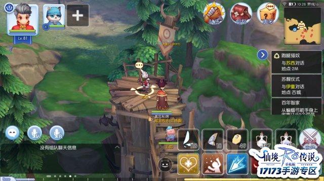 《仙境傳說:守護永恆的愛》小樹椿頭飾圖紙任務攻略