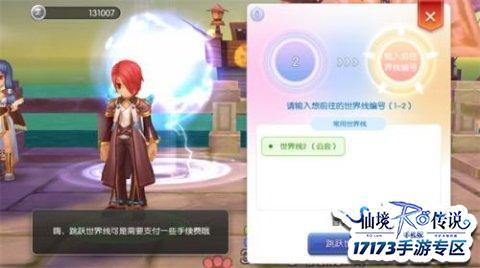 仙境傳說RO 手機遊戲怎麼更換世界線?地圖換線方法攻略